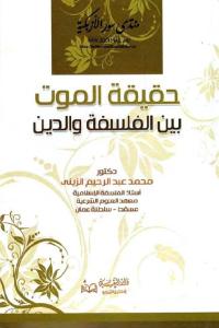 4b39d 1618 1 - تحميل كتاب حقيقة الموت بين الفلسفة والدين pdf لـ دكتور محمد عبد الرحيم الزيني
