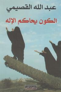 4b911 1840 - تحميل كتاب الكون يحاكم الإله pdf لـ عبد الله القصيمي