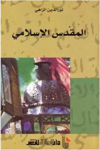 51447 1640 - تحميل كتاب المقدس الإسلامي pdf لـ نور الدين الزاهي