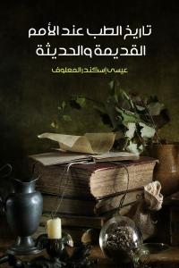 516a4 1809 - تحميل كتاب تاريخ الطب عند الأمم القديمة والحديثة pdf لـ عيسى إسكندر المعلوف