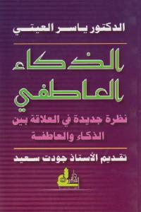 55930 1608 - تحميل كتاب الذكاء العاطفي - نظرة جديدة في العلاقة بين الذكاء والعاطفة pdf لـ الدكتور ياسر العيتي