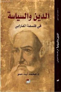 562d5 cc692844 9026 4f5f 835b b07701f82bcd - تحميل كتاب الدين والسياسة في فلسفة الفارابي pdf لـ د.محمد آيت حمو
