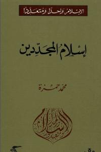 5b065 1664 - تحميل كتاب إسلام المجددين pdf لـ محمد حمزة