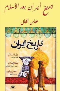 60d4d 1818 - تحميل كتاب تاريخ إيران بعد الإسلام pdf لـ عباس إقبال