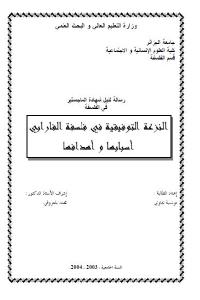 6145c 1611 - تحميل كتاب النزعة التوفيقية في فلسفة الفارابي أسبابها وأهدافها pdf لـ تونسية بجاوي