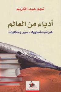 683a3 1654 - تحميل كتاب أدباء من العالم - غرائب مأساوية -سير وحكايات pdf لـ نجم عبد الكريم