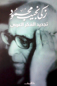 686be 1829 - تحميل كتاب تجديد الفكر العربي pdf لـ زكي نجيب محمود