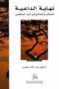 690e2 1636 - تحميل كتاب نهاية الداعية - الممكن والممتنع في أدوار المثقفين pdf لـ الدكتور عبد الإله بلقزيز