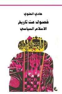69d13 1227 - تحميل كتاب فصول من تاريخ الاسلام السياسي pdf لـ هادي العلوي