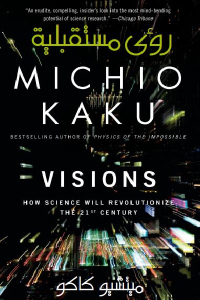 69e10 1647 - تحميل كتاب رؤى مستقبلية pdf لـ ميتشيو كاكو