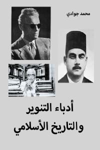 6d033 1653 - تحميل كتاب أدباء التنوير والتاريخ الإسلامي pdf لـ محمد جوادي