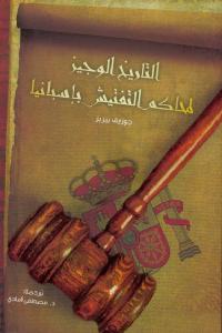 6d2a1 1712 - تحميل كتاب التاريخ الوجيز لمحاكم التفتيش بإسبانيا pdf لـ جوزيف بيريز