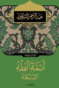 71a91 1686 - تحميل كتاب أئمة الفقه التسعة pdf لـ عبد الرحمن الشرقاوي
