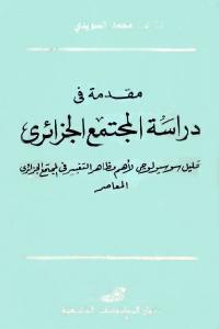 71cba 1644 - تحميل كتاب مقدمة في دراسة المجتمع الجزائري pdf لـ د. محمد السويدي