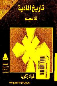779ce 1617 - تحميل كتاب تاريخ المادية للانجه pdf لـ د.فؤاد زكريا