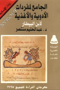 7f407 1722 - تحميل كتاب الجامع لمفردات الأدوية والأغذية لابن البيطار pdf لـ د. عبد الحليم منتصر
