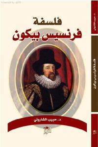 8068c ff59cd7f c74e 40f3 a209 6995880e1da2 - تحميل كتاب فلسفة فرنسيس بيكون pdf لـ الدكتور حبيب الشاروني