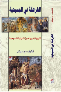 813a8 7805510d 217a 4c3f ba40 841b4d59e82e - تحميل كتاب الهرطقة في المسيحية pdf لـ ج. ويتلر