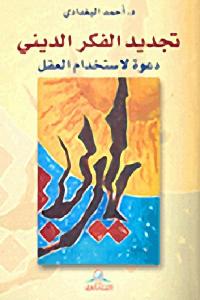 82685 8016bce1 ec06 41cb 831f 6db43025a304 - تحميل كتاب تجديد الفكر الديني - دعوة لاستخدام العقل pdf لـ د.أحمد البغدادي