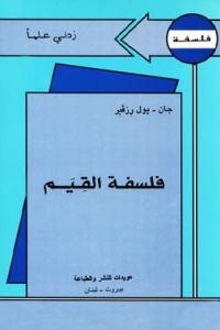 916b7 1630 - تحميل كتاب فلسفة القيم pdf لـ جان - بول رِزفبِر