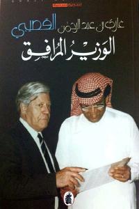 98f88 65ce52ed e371 4afd a378 e4a36f4339c9 - تحميل كتاب الوزير المرافق pdf لـ غازي عبد الرحمن القصيبي
