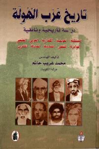 a232e 1821 - تحميل كتاب تاريخ عرب الهولة pdf لـ محمد غريب حاتم