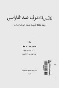 a6299 13925d9258625d825b825d825b125d9258a25d825a92b25d825a725d9258425d825af25d9258825d9258425d825a92b25d825b925d9258625d825af2b25d825a725d9258425d9258125d825a72 - تحميل كتاب نظرية الدولة عند الفارابي pdf لـ مصطفى سيد أحمد صقر