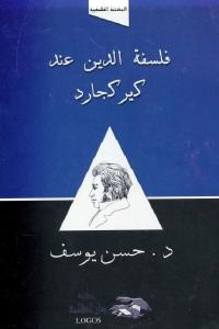b0235 1692 - تحميل كتاب فلسفة الدين عند كيركجارد pdf لـ د. حسن يوسف