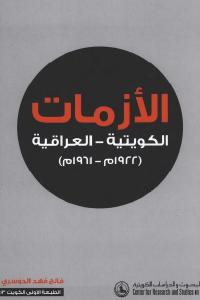 b0f5e 1674 - تحميل كتاب الأزمات الكويتية - العراقية ( 1922م - 1961م ) pdf لـ فالح فهد الدوسري