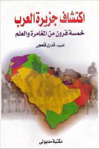 b56da 05490536 5a43 4001 9d45 9c0dd7cc9caf - تحميل كتاب إكتشاف جزيرة العرب pdf لـ جاكلين بيرين