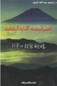 b9d61 s40003070 - تحميل كتاب إستراتيجية الإدارة اليابانية pdf لـ د.إبراهيم عبد الله المنيف