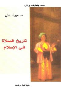 bfd07 1808 - تحميل كتاب تاريخ الصلاة في الإسلام pdf لـ د. جواد علي