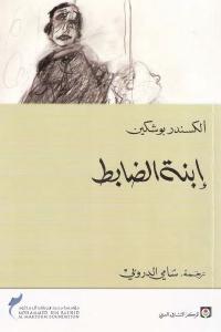 bff59 1777 - تحميل كتاب إبنة الضابط - رواية pdf لـ ألكسندر بوشكين