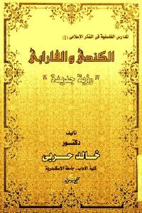 c25c9 1609 - تحميل كتاب الكندي والفارابي (( رؤية جديدة )) pdf لـ دكتور خالد الحربي
