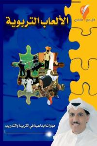 c3b23 1602 - تحميل كتاب الألعاب التربوية pdf لـ د. عثمان حمود الخضر