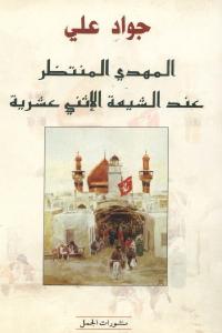 c936a 1790 - تحميل كتاب المهدي المنتظر عند الشيعة الإثني عشرية pdf لـ جواد علي