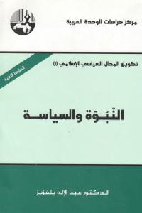 cd9c5 1638 - تحميل كتاب النبوة والسياسة pdf لـ الدكتور عبد الإله بلقزيز