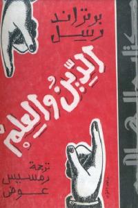 d077a 1780 - تحميل كتاب الدين والعلم pdf لـ برتراند رسل