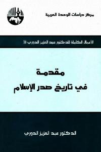d2d34 1625 - تحميل كتاب مقدمة في تاريخ صدر الإسلام pdf لـ الدكتور عبد العزيز الدوري