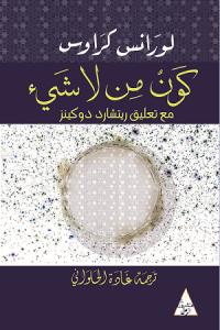 d2d79 e477e8df cce0 4e45 b631 6fef75802b2f - تحميل كتاب كون من لا شيء pdf لـ لورانس كراوس