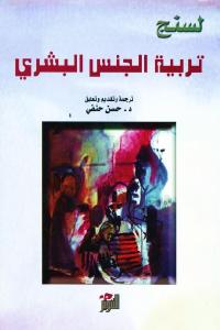 d47df 1618 - تحميل كتاب تربية الجنس البشري pdf لـ لسنج