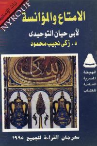 d774a 1706 - تحميل كتاب الامتاع والمؤانسة لأبي حيان التوحيدي pdf لـ د.زكي نجيب محمود