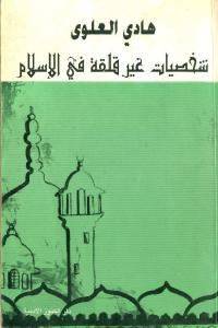 d905d 1232 - تحميل كتاب شخصيات غير قلقة في الإسلام pdf لـ هادي العلوي