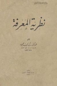 e08d7 1646 - تحميل كتاب نظرية المعرفة pdf لـ الدكتور زكي نجيب محمود