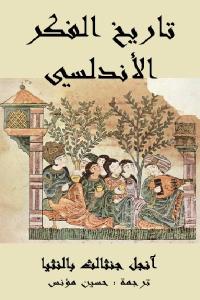 e3380 1843 - تحميل كتاب تاريخ الفكر الأندلسي pdf لـ آنخل جنثالث بالنثيا