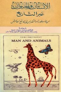 e3edc 1709 - تحميل كتاب الإنسان والحيوان عبر التاريخ من الأسطورة إلى التقديس إلى الواقع المعاش pdf لـ Yuri Dimtriven