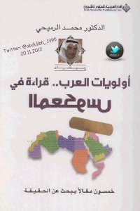 019e6 34 - تحميل كتاب أولويات العرب .. قراءة في المعكوس pdf لـ الدكتور محمد الرميحي
