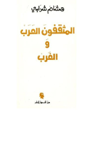053ce 1243 - تحميل كتاب المثقفون العرب والغرب pdf لـ هشام شرابي
