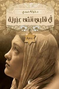 08771 026 - تحميل كتاب في قلبي أنثى عبرية - رواية pdf لـ د.خولة حمدي