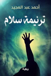 0da0f 013 - تحميل كتاب ترنيمة سلام - رواية pdf لـ أحمد عبد المجيد